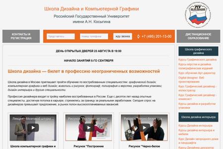 Российский государственный университет им. А.Н. Косыгина