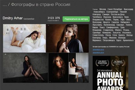 Список фотографов на 35photo