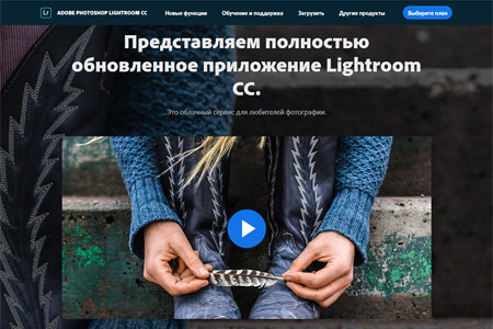 Фоторедактор Adobe Photoshop Lightroom
