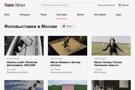 Фотовыставки на Яндекс.Афиша