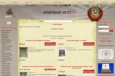 Советские книги и альбомы по фотографии в интернет-магазине Antika.su