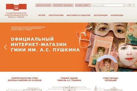 Отдел искусства фотографии, Государственный музей изобразительных искусств им. А.С.Пушкина