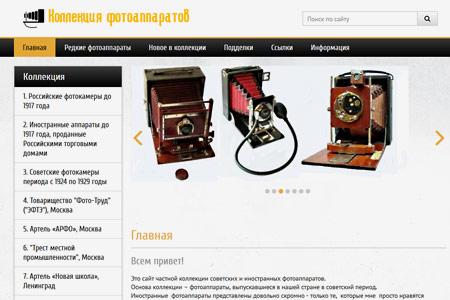 Коллекция советских и иностранных фотоаппаратов