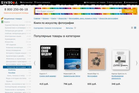 Книги по искусству фотографии в книжном магазине «Буквоед»