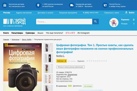 Книги и альбомы по фотографии в интернет-магазине «Читай-город»