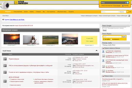 Форум клуба Nikon