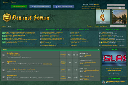 Форум сайта Demiart.ru