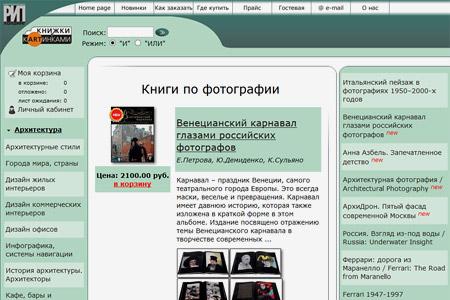 Книги и альбомы по фотографии в интернет-магазине Designbook.Ru