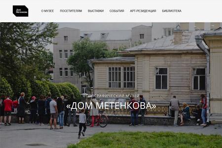 Фотографический музей «Дом Метенкова»