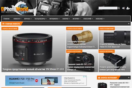 DPhotoWorld.net — Мир цифровой фотографии
