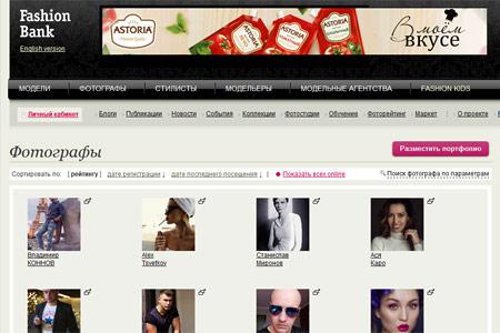 Каталог фэшн-фотографов на FashionBank