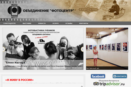 Объединение «ФОТОцентр»