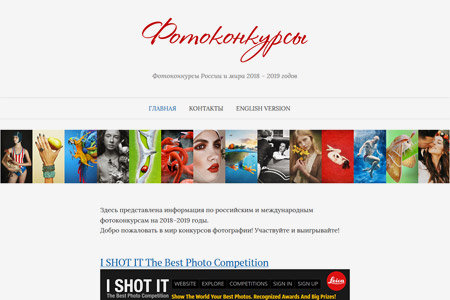 Foto-konkursy.ru