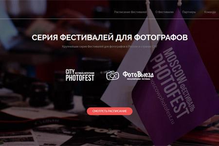 Серия фестивалей фотографии ФотоВыезд и CityPhotoFest