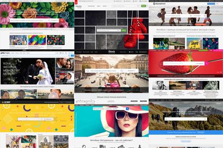 Фотобанки — сайты для продажи и покупки изображений