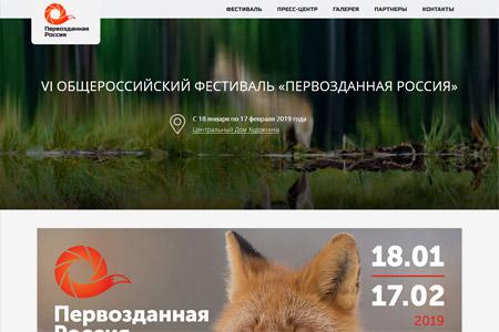 Общероссийский фестиваль «Первозданная Россия»