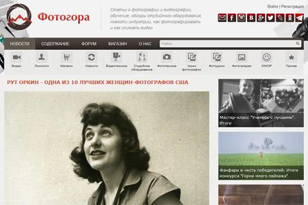 Интернет-портал «Фотогора»