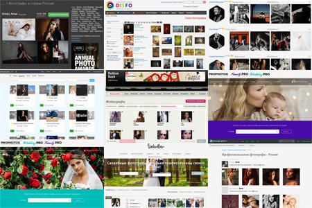 Фотографы — сайты с каталогами мировых и российских фотографов