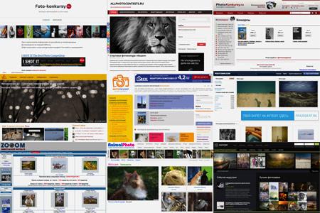 Фотоконкурсы — сайты с конкурсами фотографий