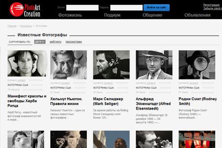 Известные фотографы на PhotoArtCreation