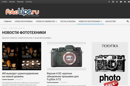 Фотожурнал Fototips.ru