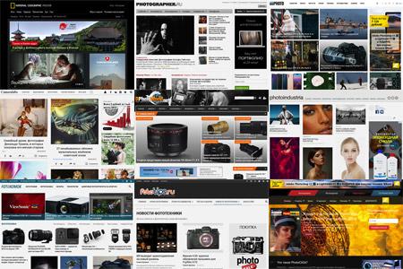 Фотожурналы — сайты о новостях фотоидустрии