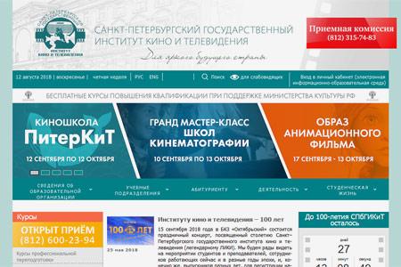 СПбГУКиТ, Санкт-Петербургский государственный институт кино и телевидения