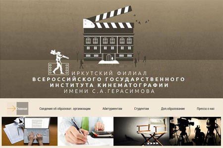 ВГИК, Иркутский филиал