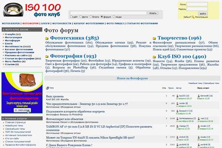 Форум сайта iso100.ru