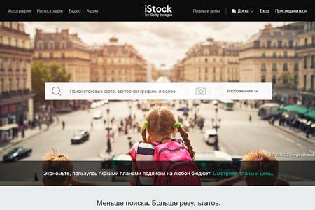 Фотобанк iStock