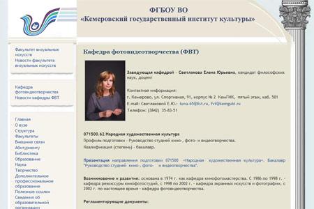 Кемеровский государственный университет культуры и искусств