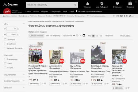 Книги и альбомы по фотографии в магазине «Лабиринт»