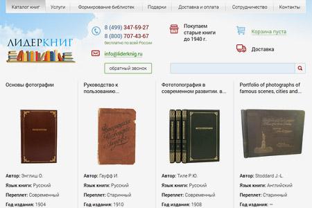 Антикварные книги о фотографии в интернет-магазине «ЛидерКниг»