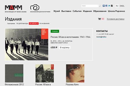 Книги по фотоискусству в Московском доме фотографии