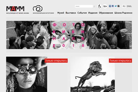 Мультимедиа Арт Музей — Московский дом фотографии