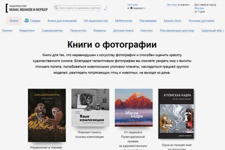 Подборка книг о фотографии в издательстве «Манн, Иванов и Фербер»