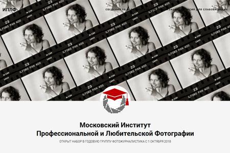 Московский Институт Профессиональной и Любительской Фотографии