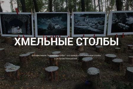 Фотофестиваль «Хмельные Столбы»