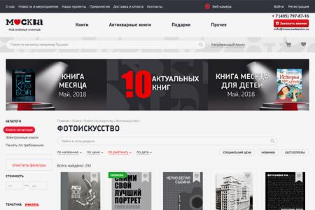Фотокниги и альбомы в книжном магазине «Москва»