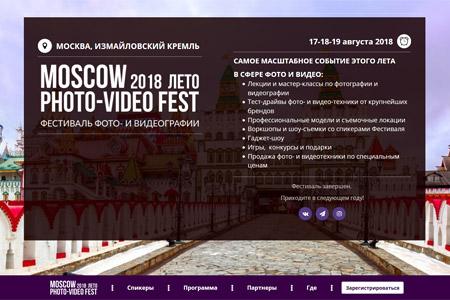 Фестиваль фото- и видеографии MoscowPhotoVideoFest