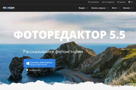Фоторедактор Movavi Photo Editor