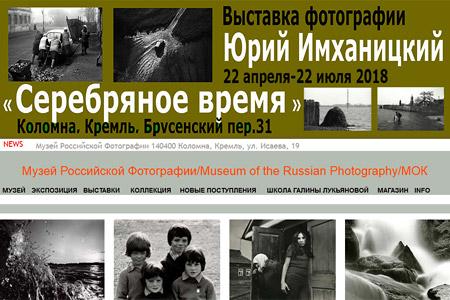 Музей российской фотографии, Коломна