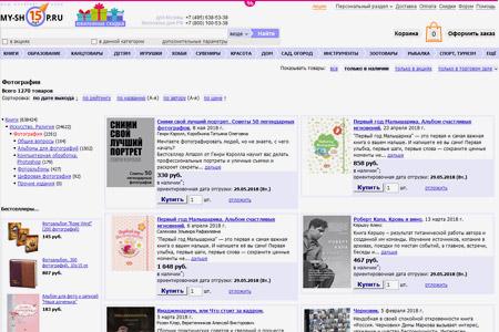 Книги и фотоальбомы в книжном интернет-магазине My-shop.ru
