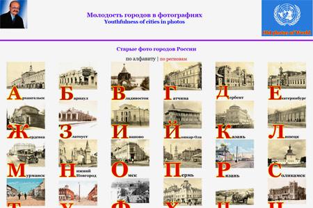 Старые фото городов России
