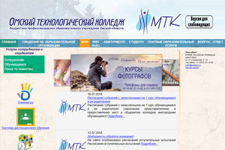 ОмТК, Омский технологический колледж