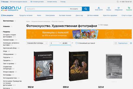 Книги и фотоальбомы в книжном магазине OZON.ru