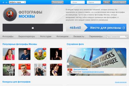 Каталог фотографов Москвы