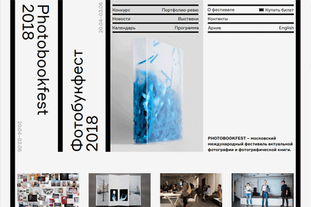 Фестиваль «Фотобукфест»