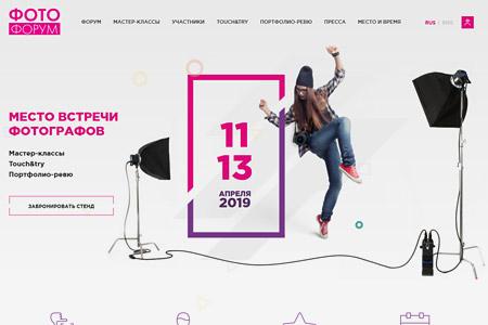 Фотофорум — выставка фото- и видеооборудования