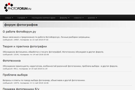 Форум Photoforum.ru